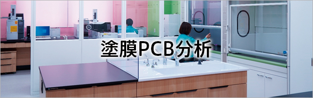 PCB分析